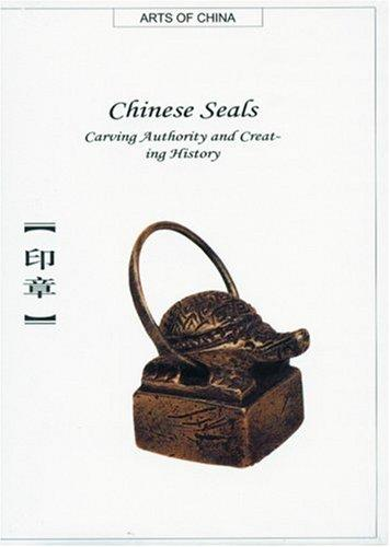 Chinese Seals by Weizu Sun